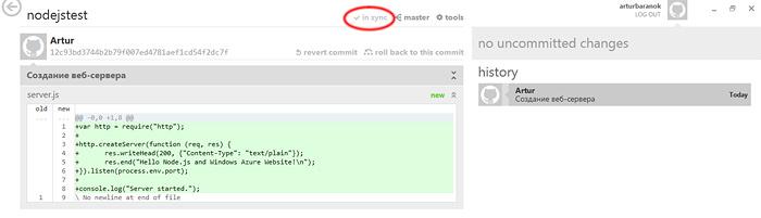 Публикация проекта GitHub в Windows Azure Web Site