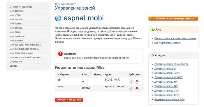 Расширенный DNS-редактор Reg.ru