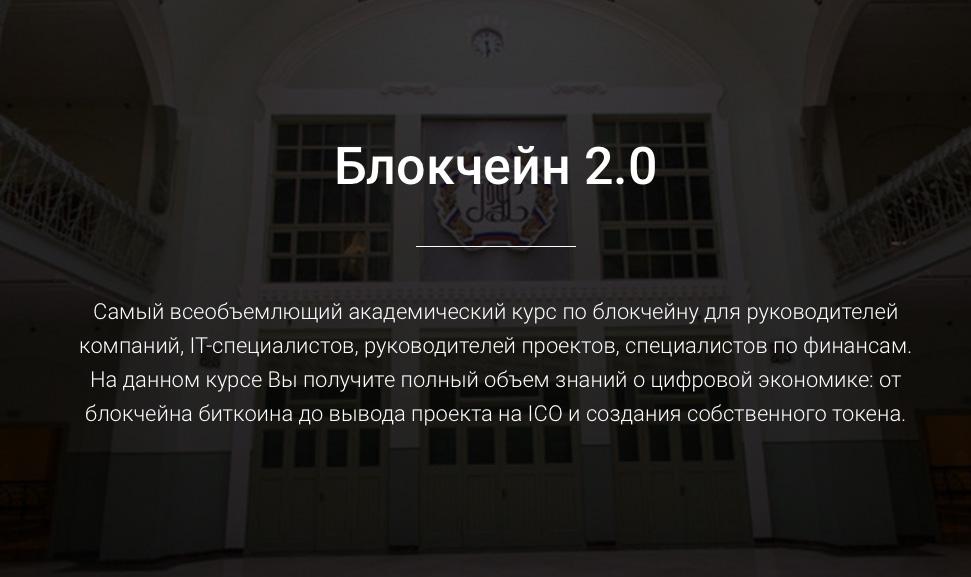 Блокчейн 2.0