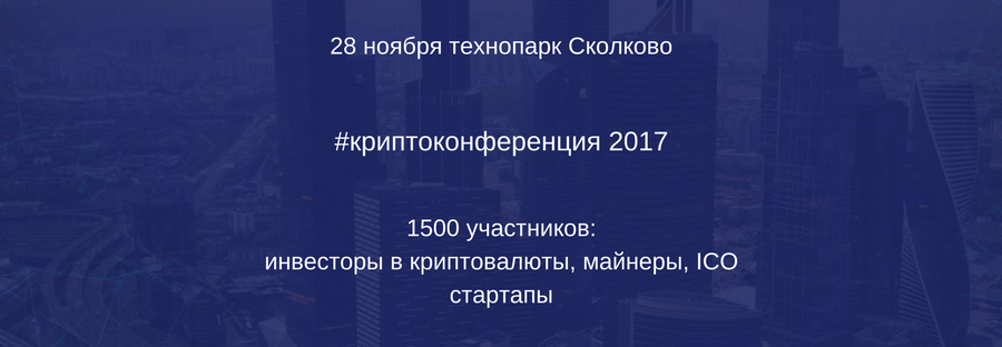 Криптоконференция 2017