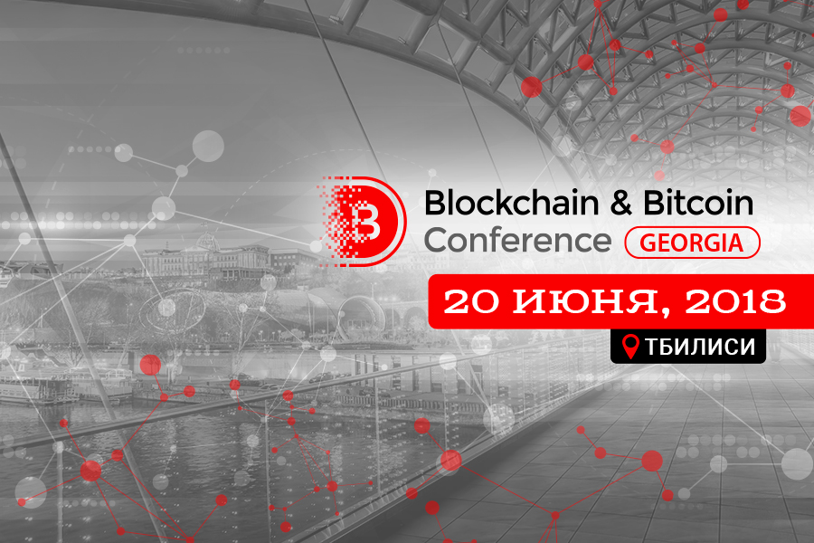 Blockchain & Bitcoin Conference Georgia 2018