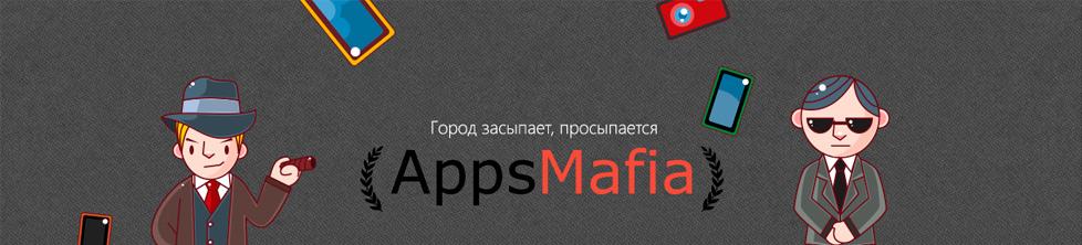 Хакатон AppsMafia