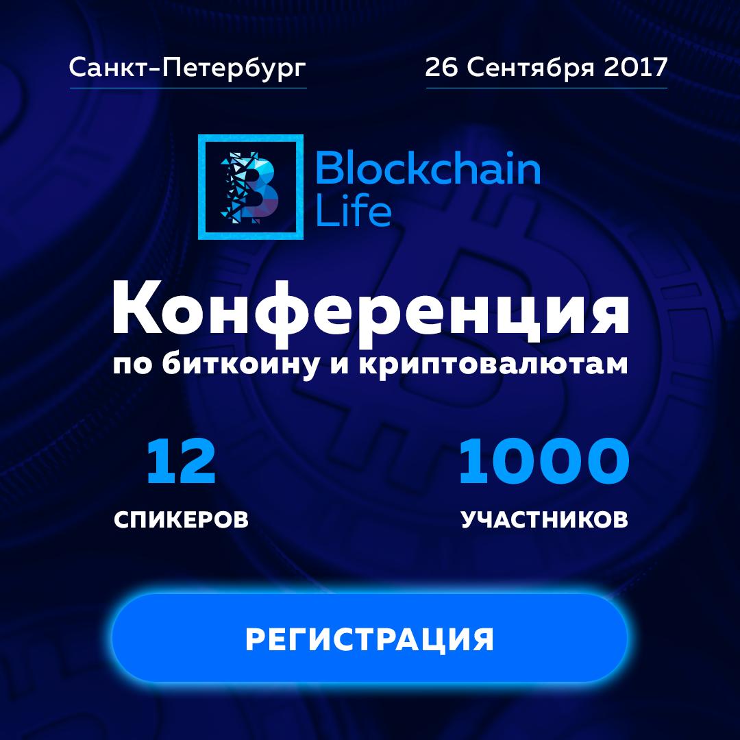 Blockchain Life 2017