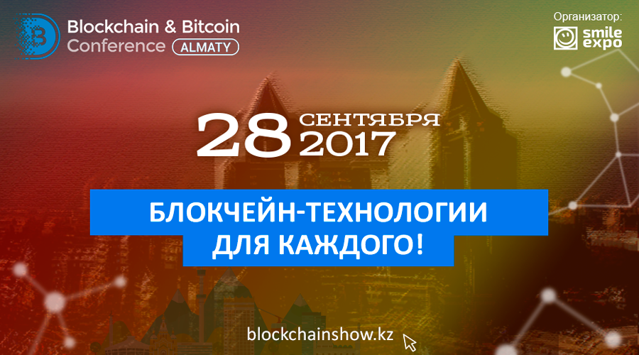 Blockchain & Bitcoin Conference Almaty 2017