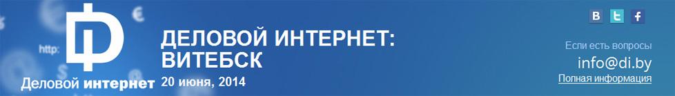 Деловой Интернет 2014 в Витебске