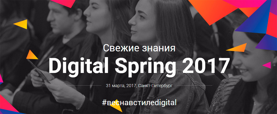 Digital Spring 2017