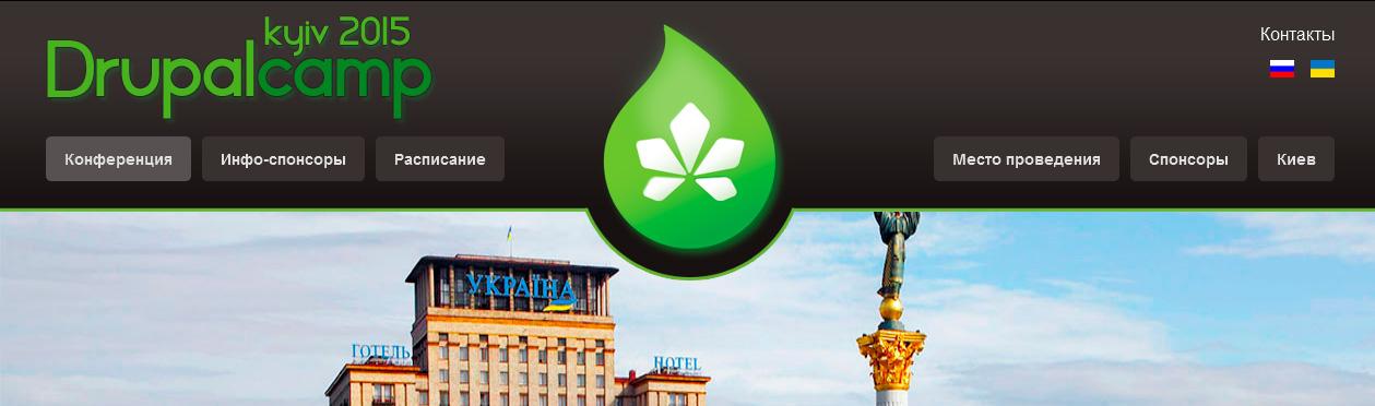 DrupalCamp Kyiv 2015