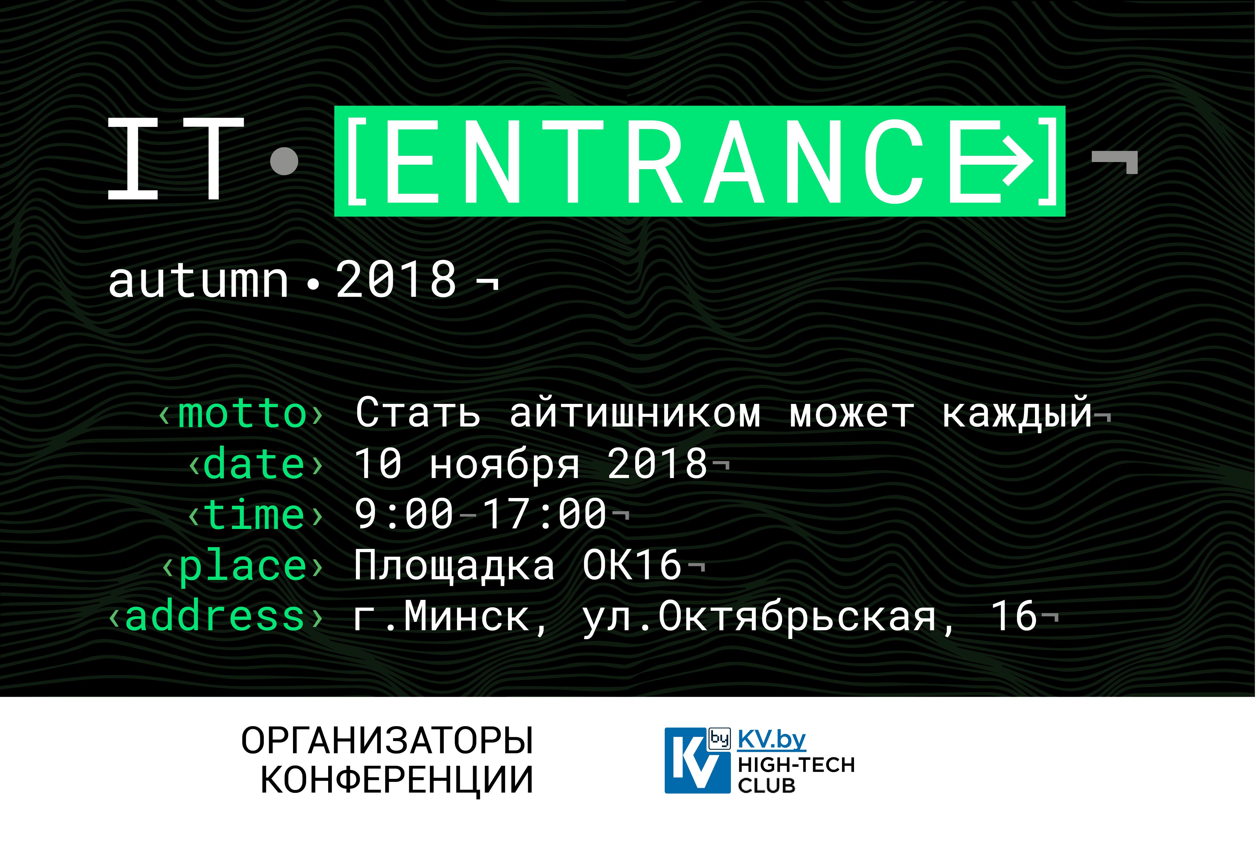 IT Entrance autumn 2018