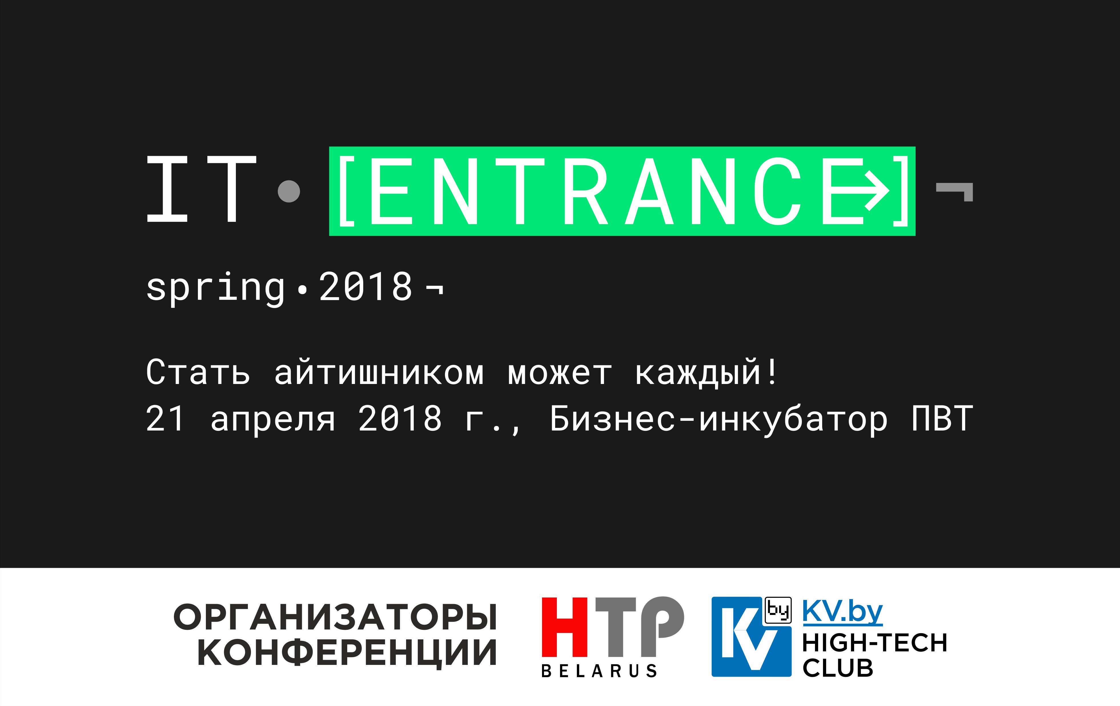 IT Entrance 2018