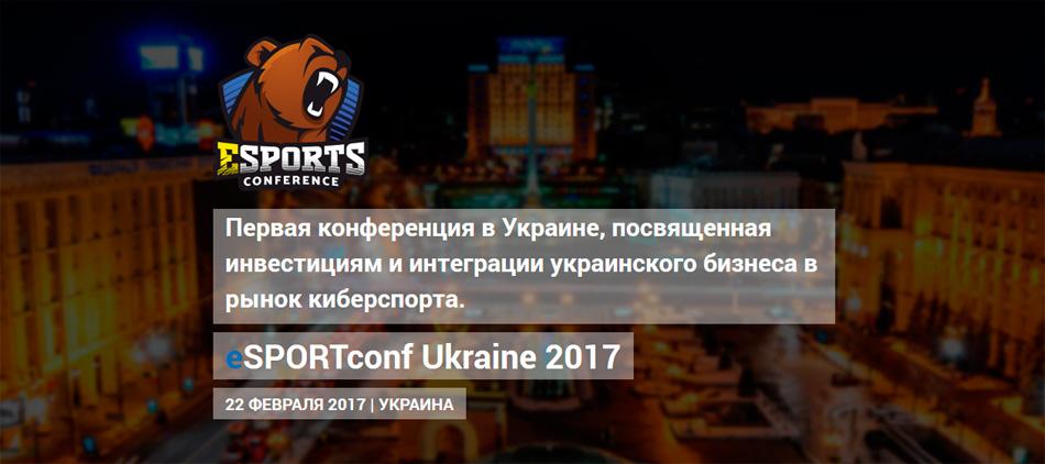 eSPORTconf Ukraine 2017