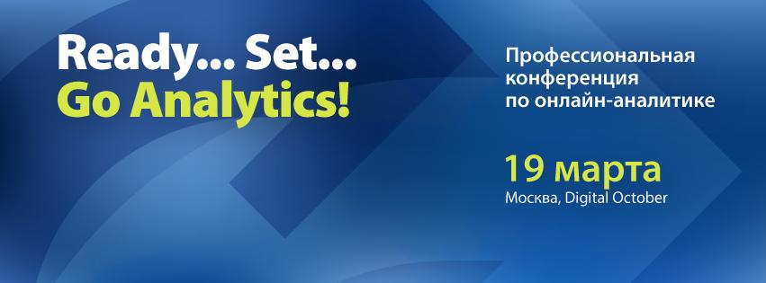 Конференция Go Analytics!