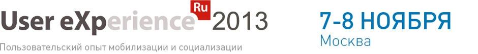 Конференция User eXperience 2013