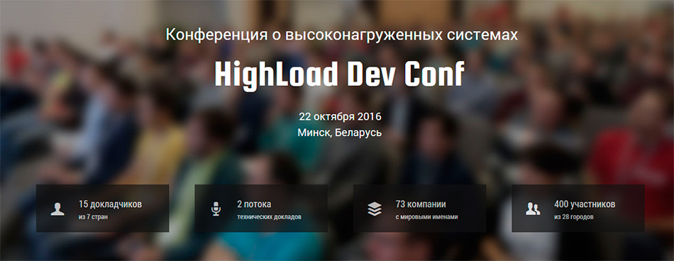 Highload Dev Conf 2016