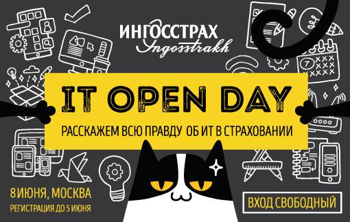 IT Open Day - инновационные технологии в сфере страхования