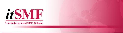 1-ая конференция itSMF Belarus