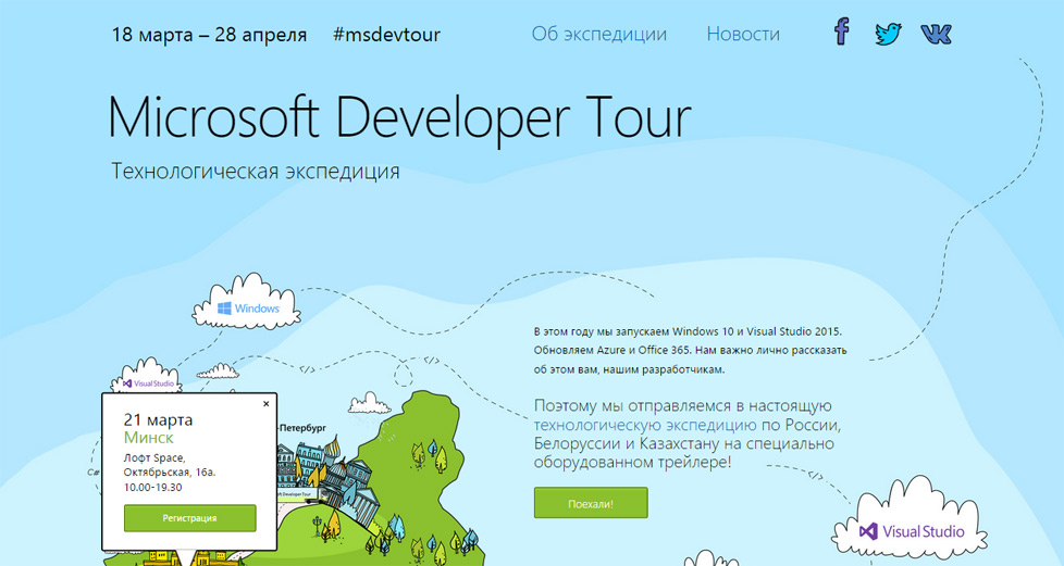 Microsoft Developer Tour в Минске