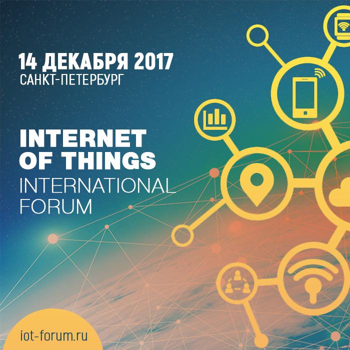 IoT-Forum 2017 в Санкт-Петербурге