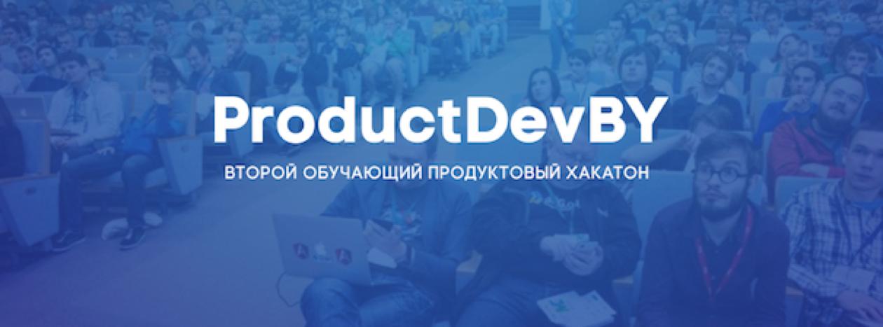 Обучающий продуктовый хакатон Product Dev Belarus 2016