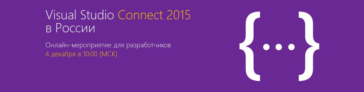 Visual Studio Connect 2015 в России