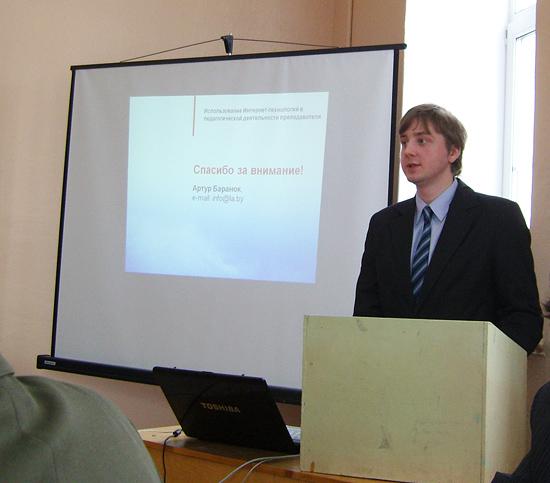 Защита магистерской диссертации Использование Интернет технологий  Защита магистерской диссертации Использование Интернет технологий в педагогической деятельности преподавателя