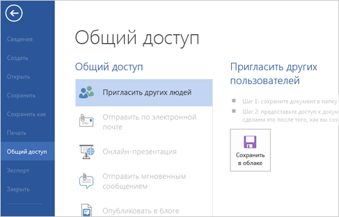 Как сделать общий доступ к файлам excel