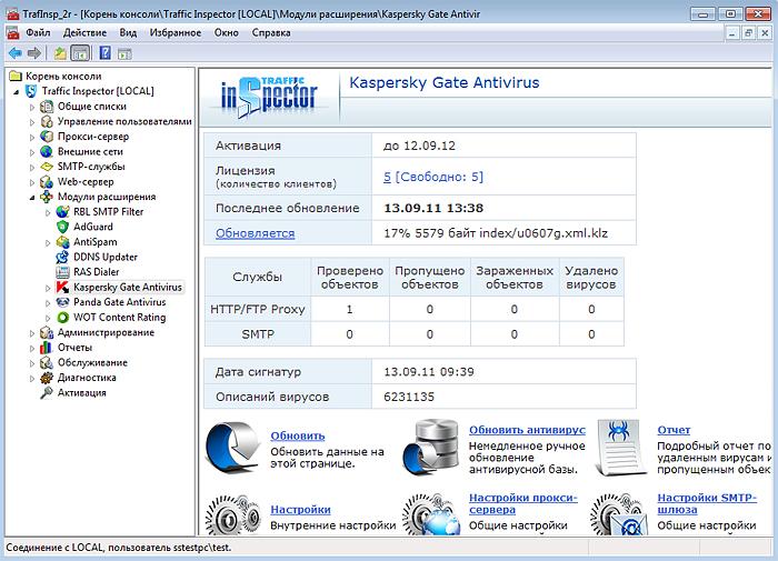 Скачать Кряк traffic inspector 2.0 0.635 - на Форуме SoftLook.