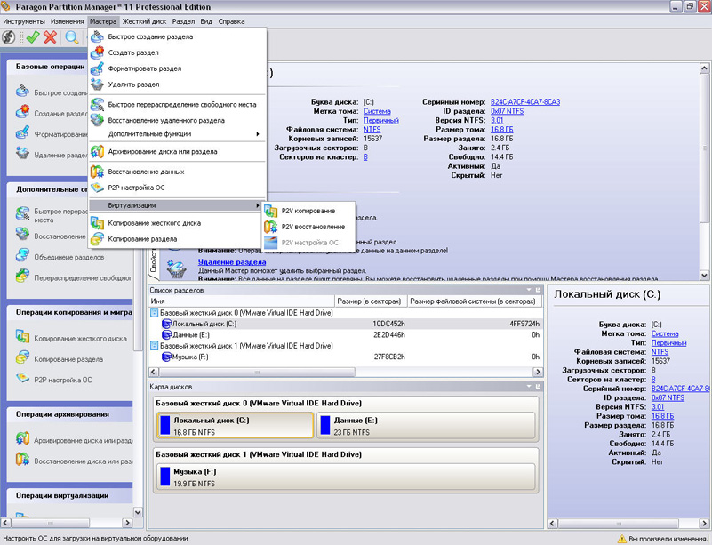 Paragon partition manager 11 professional 10.0.17.13146 rus retail boot cd winpe bootcd linux