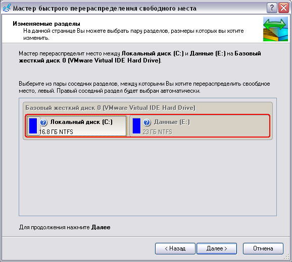 Paragon Partition Manager 11 Professional Build 9887 (x86/x64) RUS.