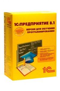 1С:Предприятие 8. Версия для обучения программированию