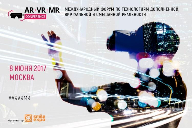Международная конференция AR/VR/MR Conference вернется в Москву в обновленном формате
