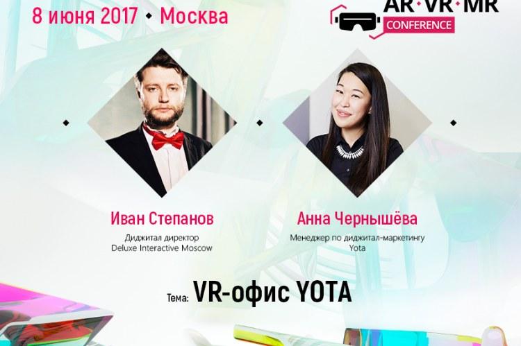О VR-офисе Yota расскажут заказчик и исполнитель: доклад в рамках AR/VR/MR Conference 2017