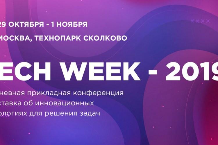 29 октября в Москве пройдет ежегодная конференция по внедрению цифровых технологий в бизнес — Tech Week 19
