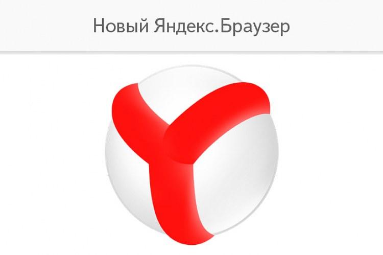 Логотип Яндекс.Браузер