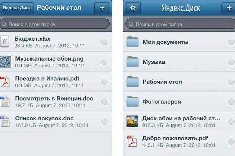 Приложение Яндекс.Диск на iOS