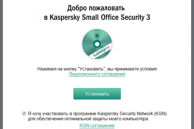 Kaspersky Small Office Security 2014. Установка