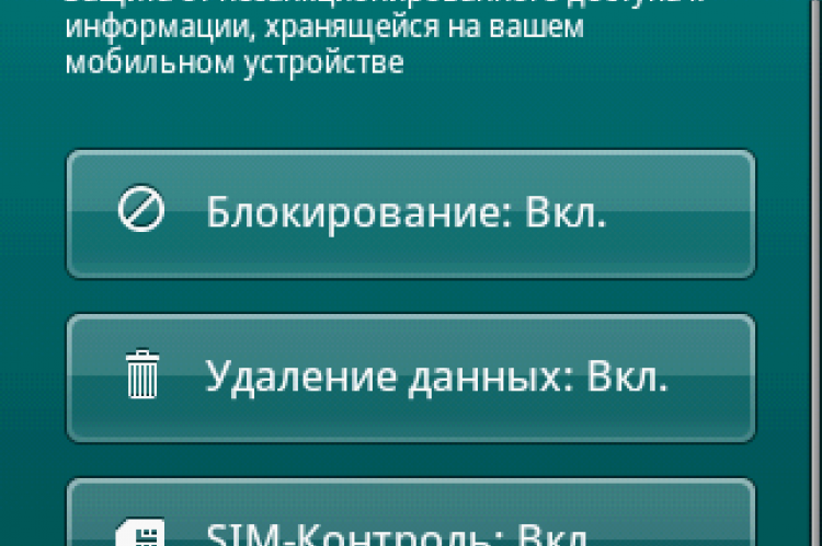 Kaspersky Mobile Security 9. Анти-Вор