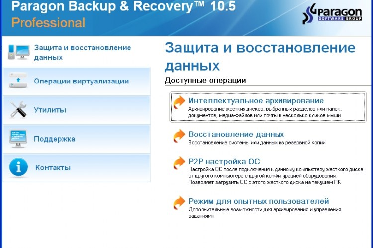 Backup & Recovery 10.5 Professional - Меню быстрого доступа