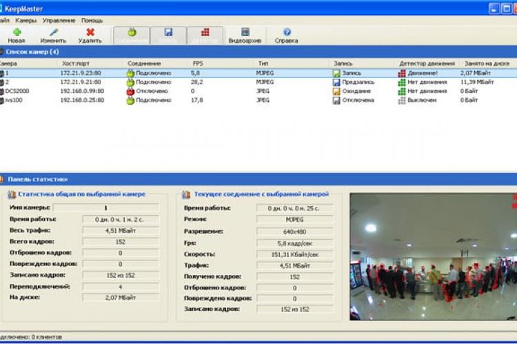 DigitalRing Keepmaster. Интерфейс программы