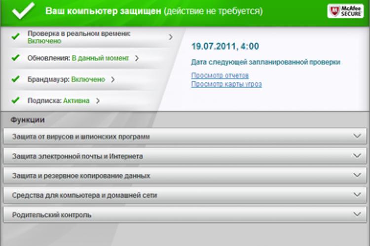 Интерфейс программы McAfee Internet Security 2012