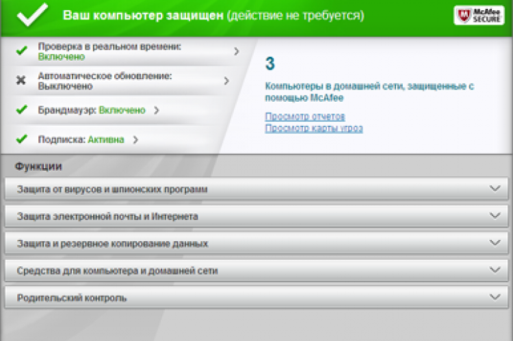 Интерфейс McAfee Total Protection 2012