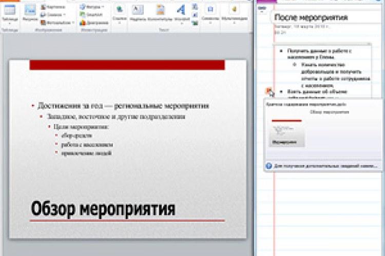 Microsoft Office OneNote 2010. Интерфейс