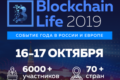 16-17 октября в Москве состоится крупнейший форум Blockchain Life 2019