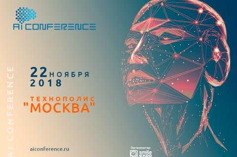 Третья AI Conference в Москве: что нового приготовили для гостей организаторы мероприятия