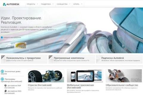 Autodesk 2014