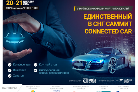 Connected Car Summit в Москве