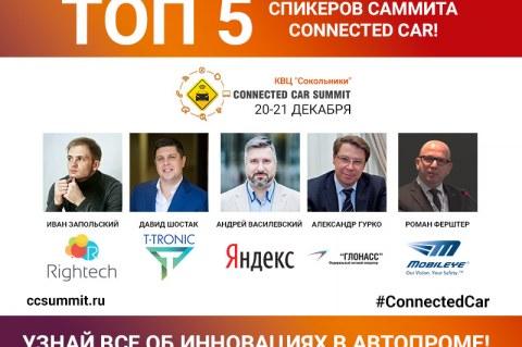 Топ-5 спикеров Connected Car Summit 2016