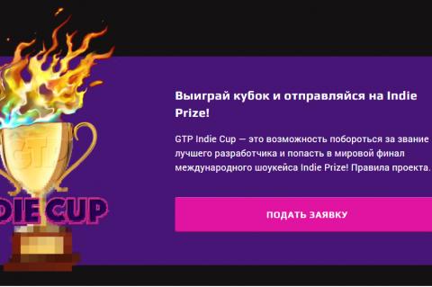 GTP Indie Cup 2016
