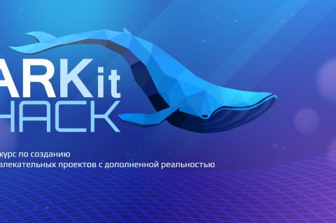 ARKit Hack 2017 логотип