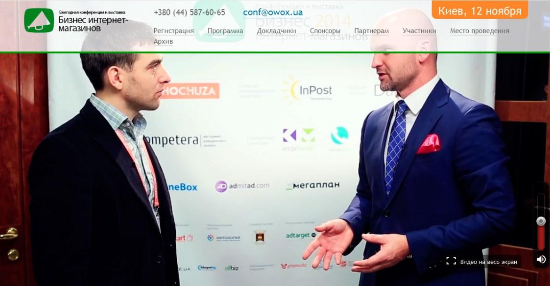 12 ноября в Киеве пройдет конференция и выставка «Бизнес интернет-магазинов»