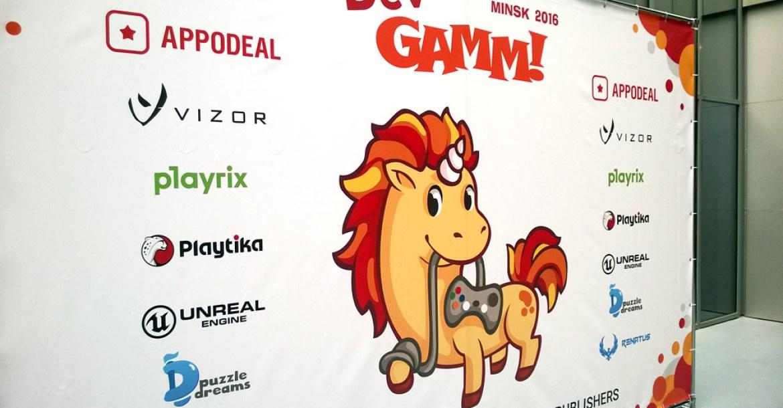 DevGamm 2016. Репортаж о главной конференции игровых разработчиков в Беларуси